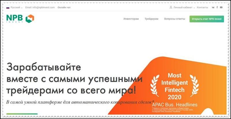 Мошеннический сайт npbinvest.com – Отзывы, развод! Компания NPB Invest мошенники