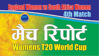 Today Match Prediction England Women vs South Africa Women ICC Women's T20 World Cup 4th T20 100% Sure