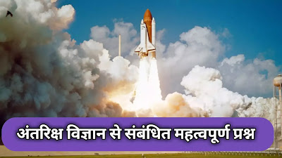 Antriksh Vigyan se Sambandhit Mahatvpurn Prashn | अंतरिक्ष विज्ञान से संबंधित महत्वपूर्ण  प्रश्न