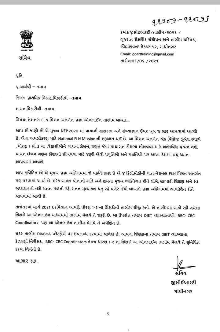http://www.pravinvankar.in/2021/06/pragna-abhigam-online-course-diksha.html