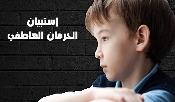 إستبيان الحرمان العاطفي مع مفتاح التصحيح  doc و pdf