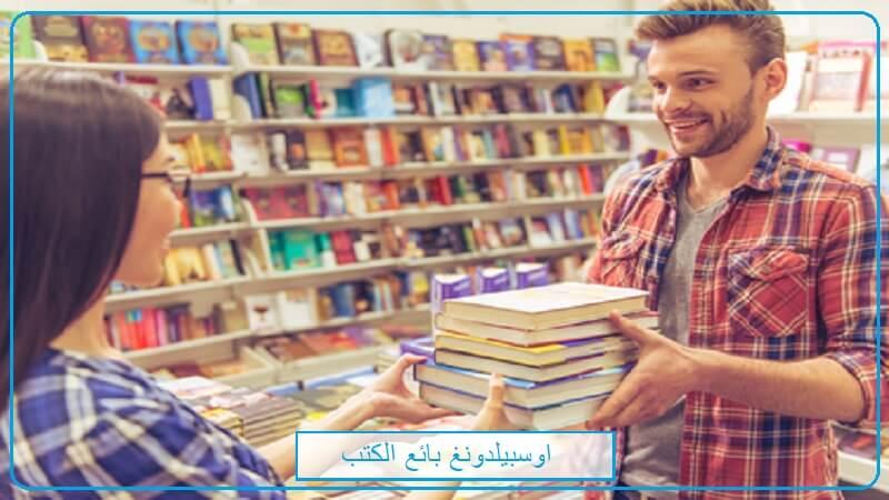 جميع المعلومات عن اوسبيلدونغ بائع الكتب Buchhändler/in في المانيا باللغة العربية 2020 2021 2023 2022 2024 2025 شروط اوسبيلدونغ تاجر كتب في المانيا باللغة العربية راتب اوسبيلدونغ المكتبي في المانيا باللغة العربية