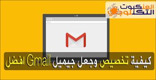 تخصيص جعل استخدام Gmail أفضل