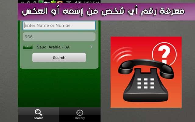 ثلاثة تطبيقات مشهورة للحصول على رقم هاتف أي شخص من إسمه أو