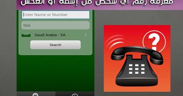 ثلاثة تطبيقات مشهورة للحصول على رقم هاتف أي شخص من إسمه أو معرفة إسم أي شخص من رقمه