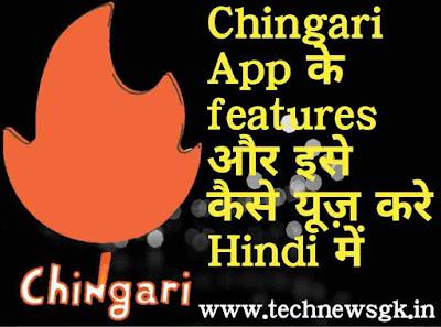 chingari app features in hindi और कैसे इस्तेमाल और पैसे कैसे कमाये chingari app से