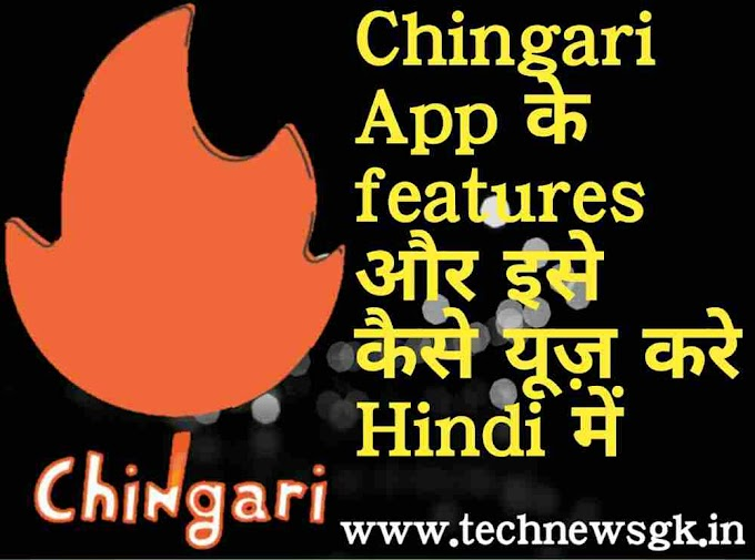 chingari app features in hindi और कैसे इस्तेमाल करे