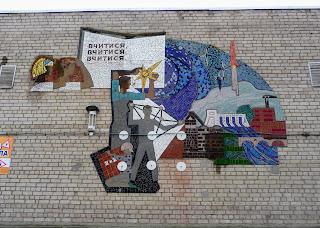 Павлоград. Днепропетровская обл. Мозаичное панно. Школа № 17