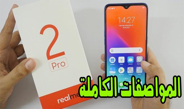 تعرف على سعر و المواصفات الكاملة لهاتف  Realme 2 Pro