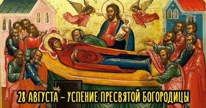 28 августа-Успение Пресвятой Богородицы. Вот что нужно сделать в этот день и какую прочесть молитву