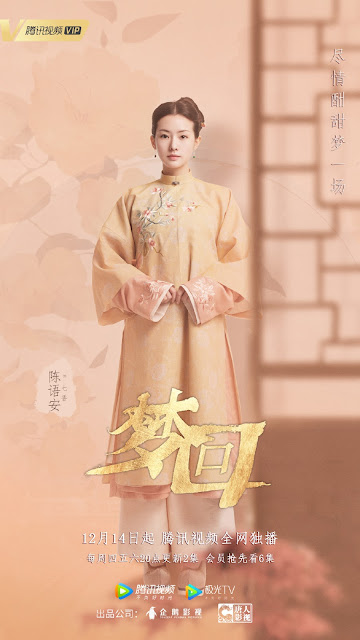 meng hui qing palace drama katie chen