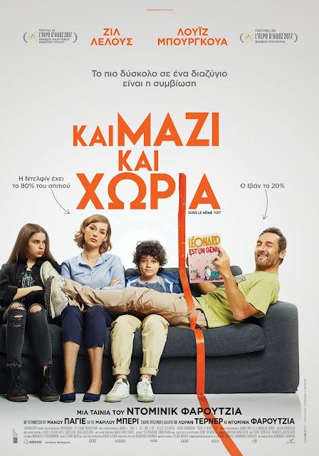 Room(h)ates (2017) ταινιες online seires xrysoi greek subs