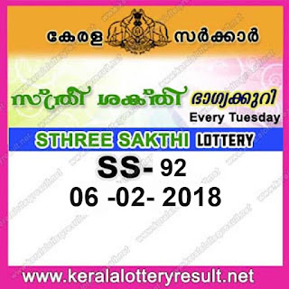 KERALA LOTTERY, , kerala lottery result, kl result yesterday,lottery results, lotteries results, keralalotteries, kerala lottery, keralalotteryresult, kerala lottery result live, kerala lottery results, kerala lottery today, kerala lottery result today, kerala lottery results today, today kerala lottery result, kerala lottery result 05-02-2018, Sthree sakthi lottery results, kerala lottery result today Sthree sakthi, Sthree sakthi lottery result, kerala lottery result Sthree sakthi today, kerala lottery Sthree sakthi today result, Sthree sakthi kerala lottery result, STHREE SAKTHI LOTTERY SS 92 RESULTS 06-02-2018, STHREE SAKTHI LOTTERY SS 92, live STHREE SAKTHI LOTTERY SS-92, Sthree sakthi lottery, kerala lottery today result Sthree sakthi, STHREE SAKTHI LOTTERY SS-92, today Sthree sakthi lottery result, Sthree sakthi lottery today result, Sthree sakthi lottery results today, today kerala lottery result Sthree sakthi, kerala lottery results today Sthree sakthi, Sthree sakthi lottery today, today lottery result Sthree sakthi, Sthree sakthi lottery result today, kerala lottery result live, kerala lottery bumper result, kerala lottery result yesterday, kerala lottery result today, kerala online lottery results, kerala lottery draw, kerala lottery results, kerala state lottery today, kerala lottare, keralalotteries com kerala lottery result, lottery today, kerala lottery today draw result, kerala lottery online purchase, kerala lottery online buy, buy kerala lottery online