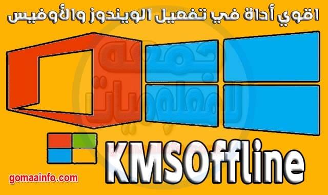 أداة تفعيل الويندوز والأوفيس KMSOffline