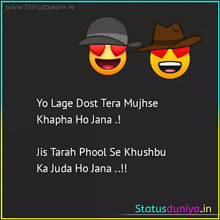 heart touching dosti status in hindi with images Yo Lage Dost Tera Mujhse Khapha Ho Jana .!  Jis Tarah Phool Se Khushbu Ka Juda Ho Jana ..!!