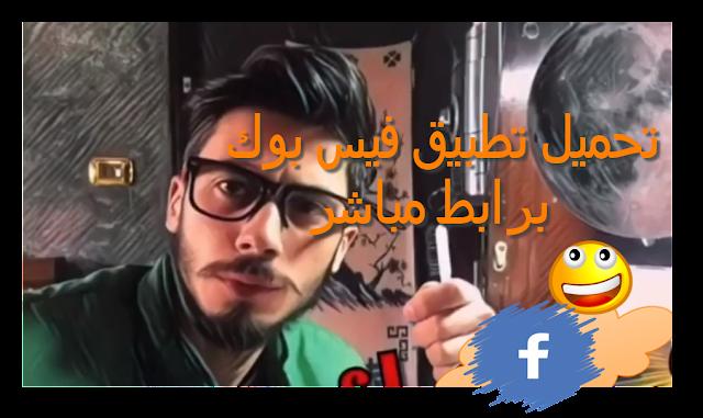 تحميل تطبيق فيس بوك - facebook برابط مباشر