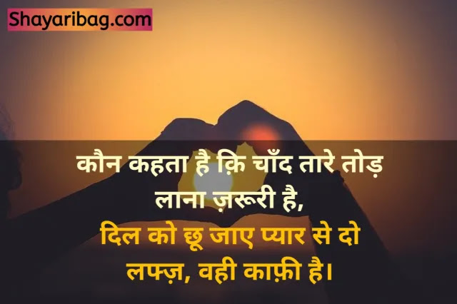 Love Quotes Hindi Heart Touching