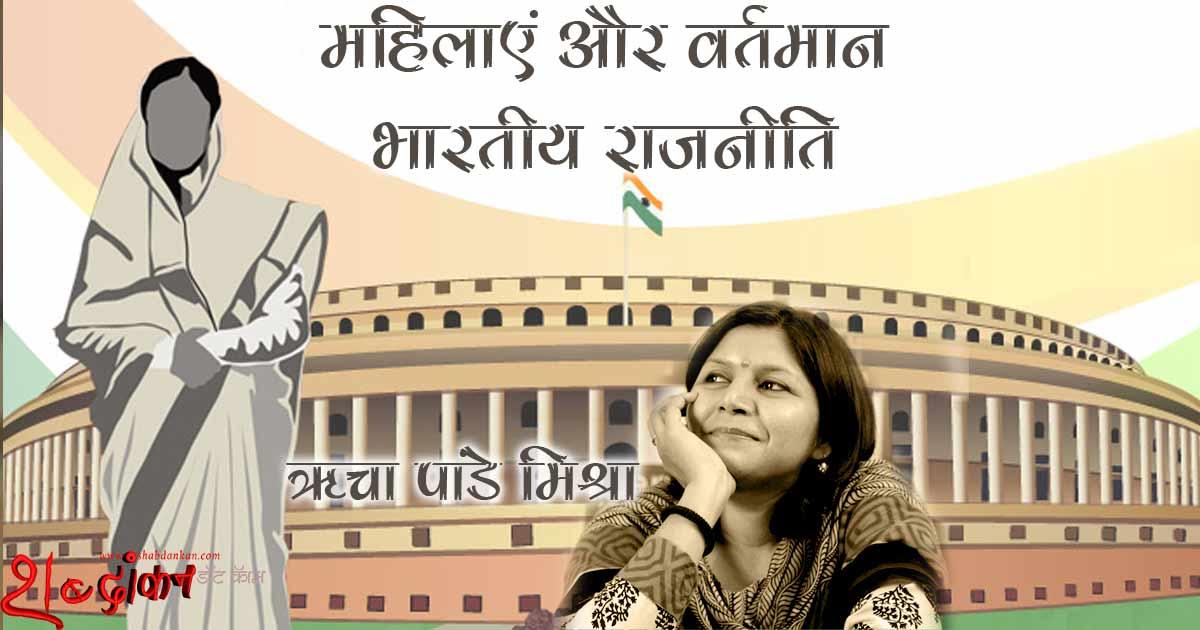 महिलाएं और वर्तमान भारतीय राजनीति — ऋचा पांडे मिश्रा