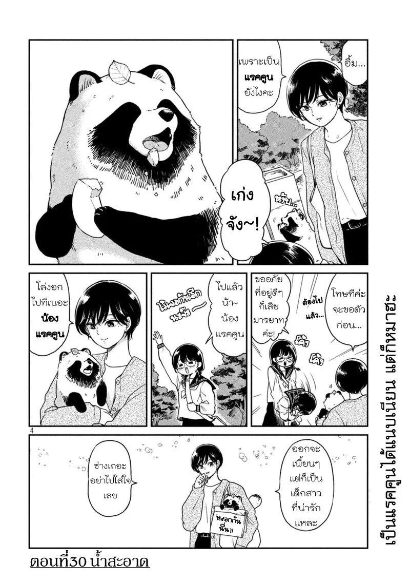 อ่านการ์ตูน Ame to Kimi to ตอนที่ 30 หน้าที่ 4