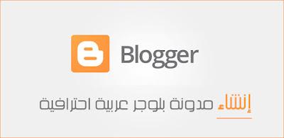كيفية انشاء مدونة بلوجر مجانا والربح منها 2019