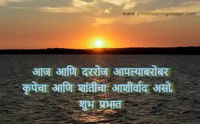 Good Morning in Marathi wishes