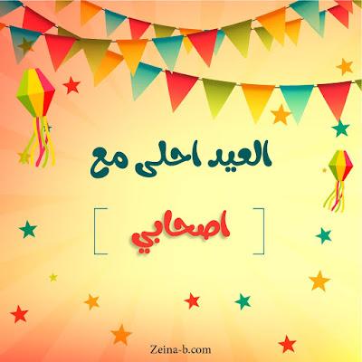 العيد أحلى مع أصحابي ( اصدقائى - اصحابي )