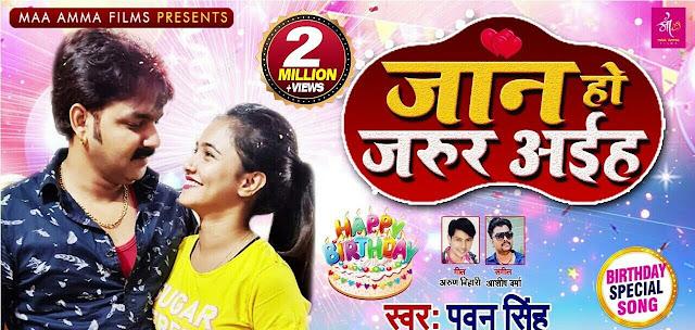 Jaan ho jarur aiha|New bhojpuri song|Pawan singh|