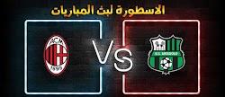 موعد وتفاصيل مباراة ميلان وساسولو  الاسطورة لبث المباريات اليوم 20-12-2020 الدوري الايطالي