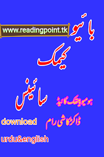 Bio chemic Science PDF in Urdu and English by Dr Kashi ram free download