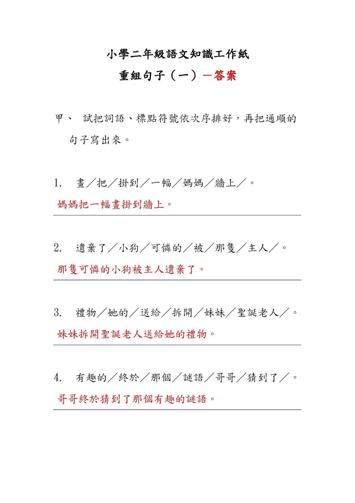 小二語文知識工作紙:重組句子(一)|中文工作紙|尤莉姐姐的反轉學堂