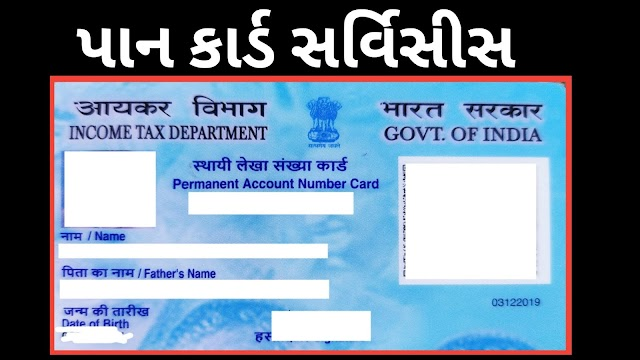 PAN card services available online