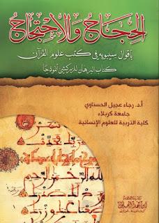 الحجاج والاحتجاج بأقوال سيبويه في كتب علوم القرآن - رجاء عجيل الحسناوي