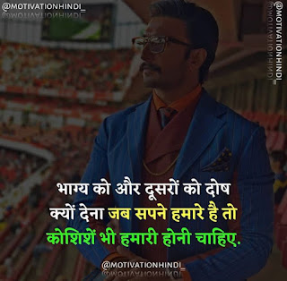 60+ motivational quotes in hindi