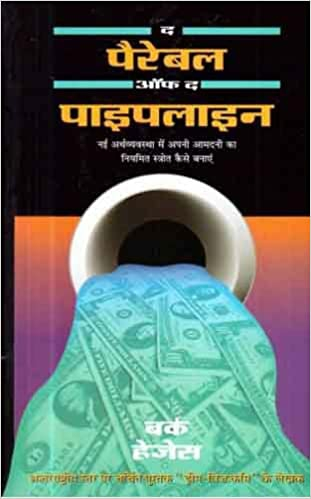 The Parable of The Pipeline in [Hindi] Book