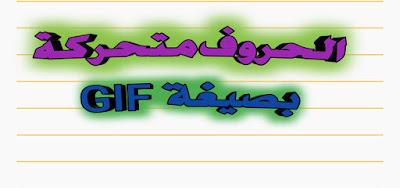 الحروف بصيغة gif