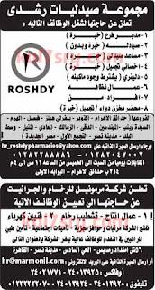 وظائف خالية اليوم وظائف جريدة الوسيط اليوم الجمعة 28 8 2015