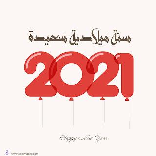 صور راس السنة 2021 مكتوب عليها سنة ميلادية سعيدة