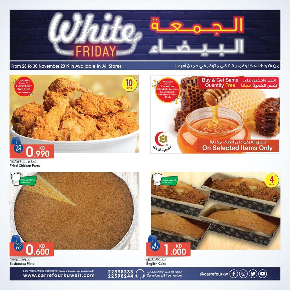 عروض كارفور الكويت اليوم 28 نوفمبر حتى 30 نوفمبر 2019 الجمعة البيضاء