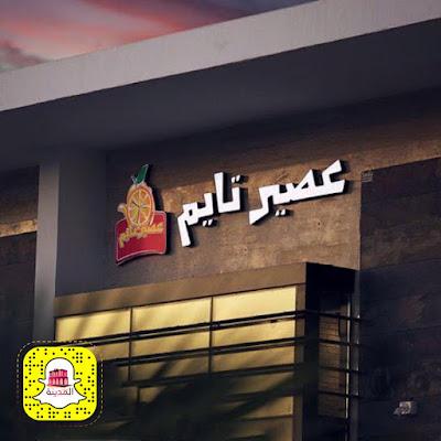 أسعار منيو ورقم وعنوان فروع عصير تايم Juice Time السعودية