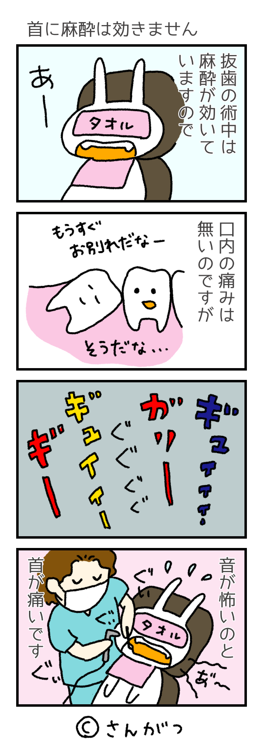 怖い 抜歯