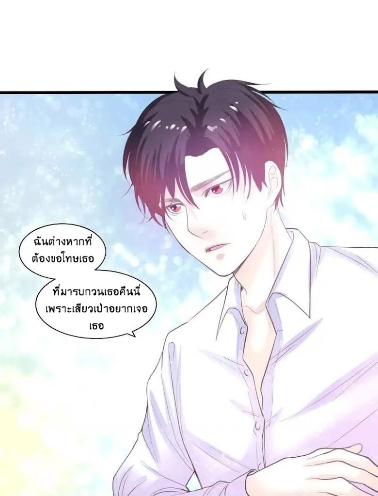 Full Marks, Hidden Marriage - หน้า 4