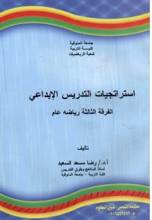 تحميل كتاب إستراتيجيات معاصرة في التدريس PDF