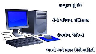 Computer Gujarati