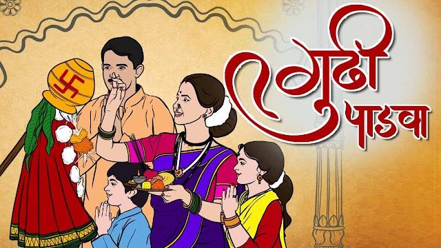 हिन्दु नववर्ष चैत्र नवरात्री, गुड़ी पाडवा,उगादि