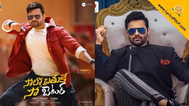 Solo Brathuke So Better Song Lyrics - Solo Brathuke So Better Telugu Songs
