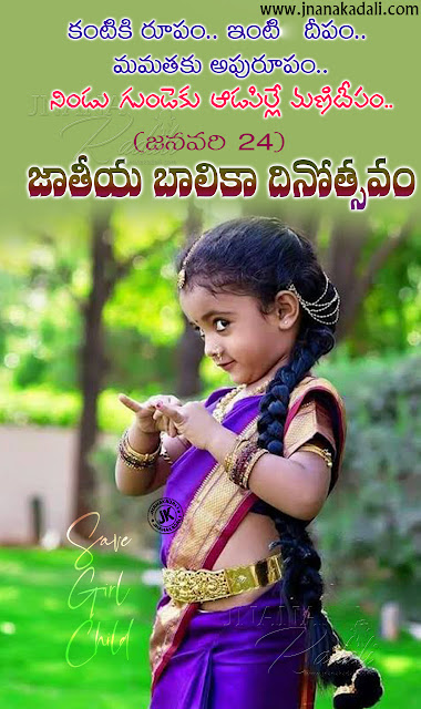 national girl child day greetings in telugu, girl child importance quotes with greetings in telugu