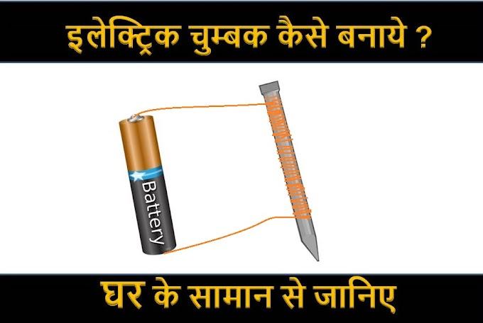 इलेक्ट्रिक चुम्बक कैसे बनाये घर पर ?  how to make electric chumbak at home  in hindi