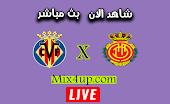 مشاهدة مباراة فياريال و مايوركا بث مباشر اليوم بتاريخ 16-06-2020 في الدوري الاسباني