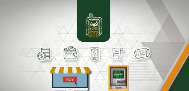 لاشتراك بخدمة الفون كاش - الاوراق المطلوبة - الخدمات المتاحه - المميزات