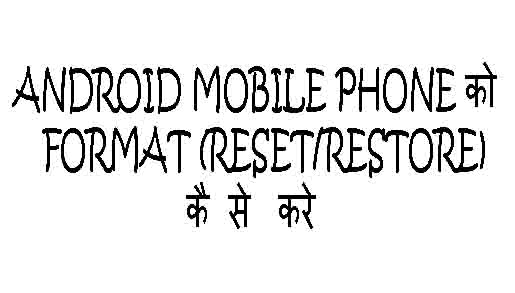 Mobile ko Wipe data factory reset kaise kare ?